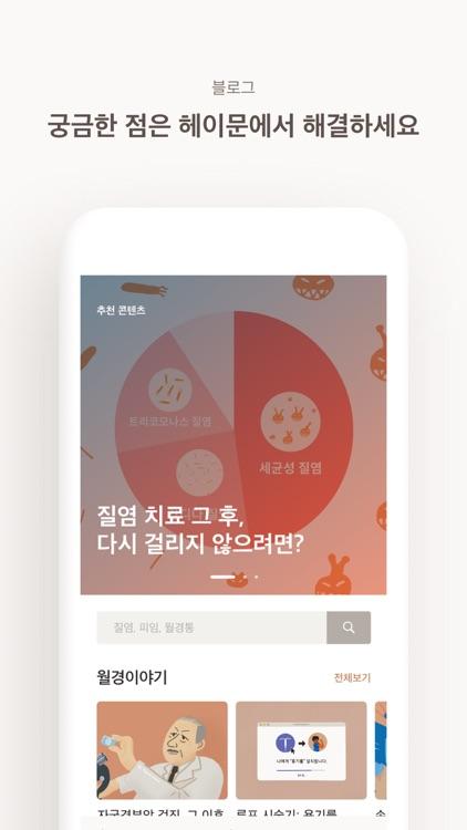 헤이문 - 월경관리 앱 screenshot-7