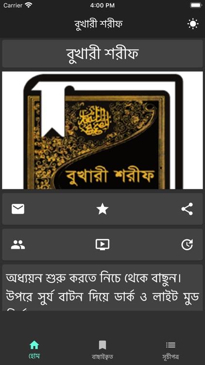 Daily Hadith Bukhari Bangla