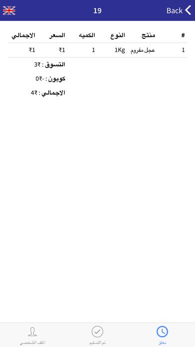 Super Tawseel Deliveryلقطة شاشة5