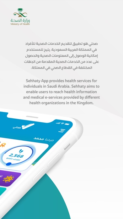 messages.download صحتي | Sehhaty software