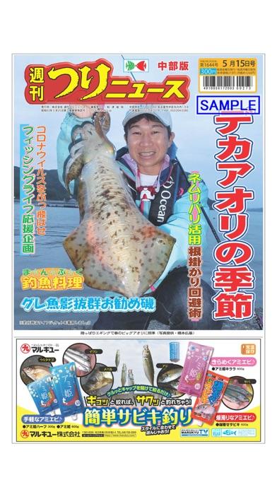 中部エリアの釣り専門新聞「週刊つりニュース...