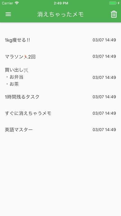 消えちゃうメモ紹介画像7
