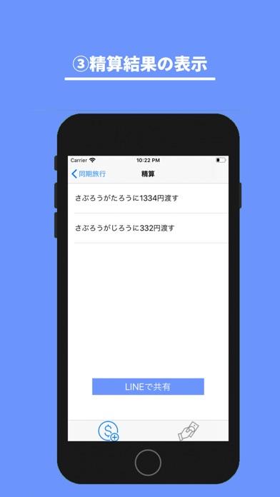 スマート立て替え screenshot 3