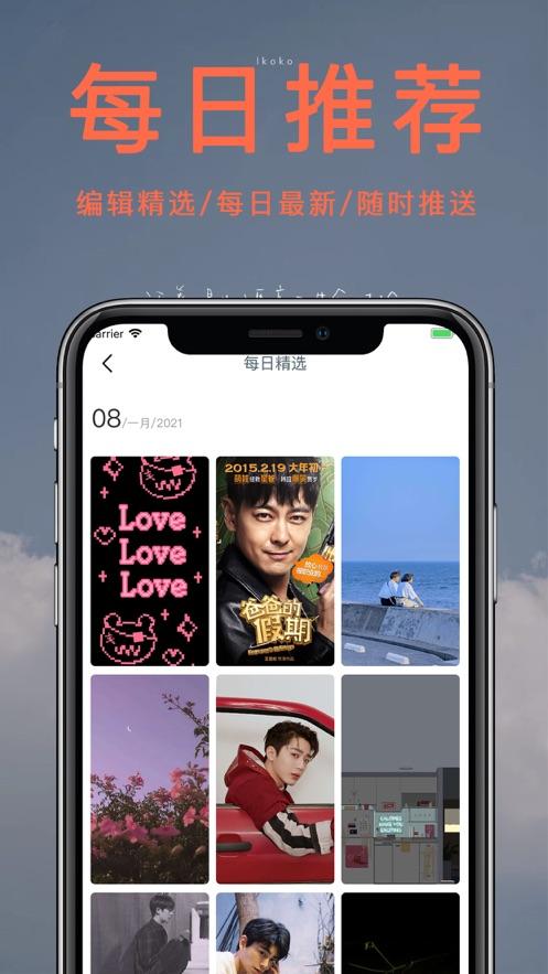 壁纸-高清手机壁纸大全想学app开发