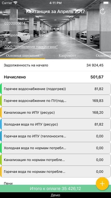Управление паркингамиСкриншоты 3
