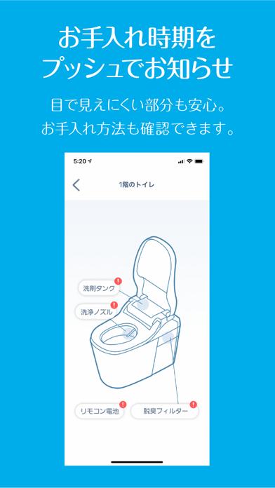 アラウーノアプリのおすすめ画像5