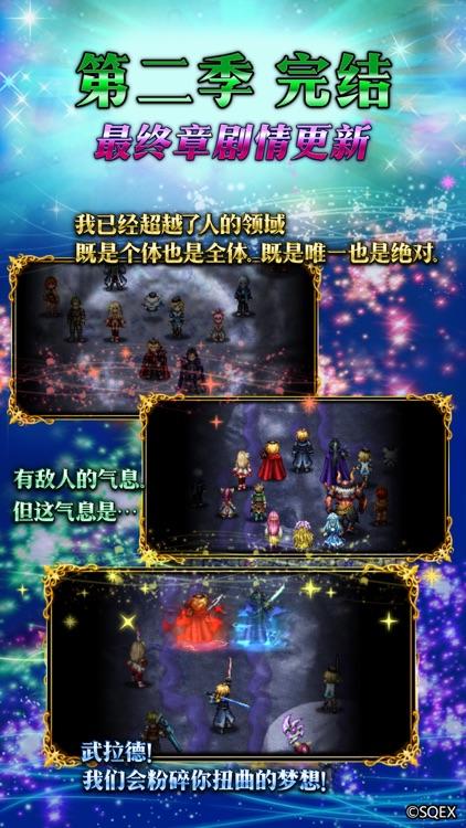 最终幻想:勇气启示录 screenshot-4