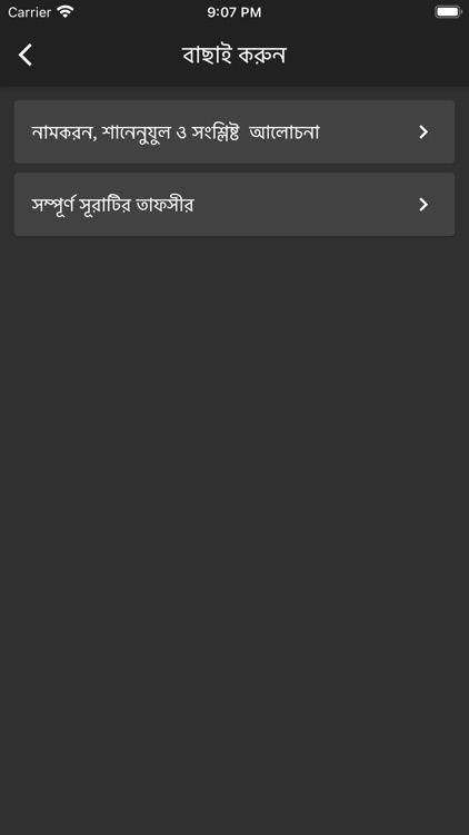 Tafheemul Quran Bangla Full screenshot-5