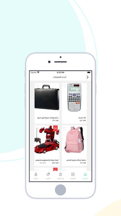 واي شوب | way Shopلقطة شاشة3