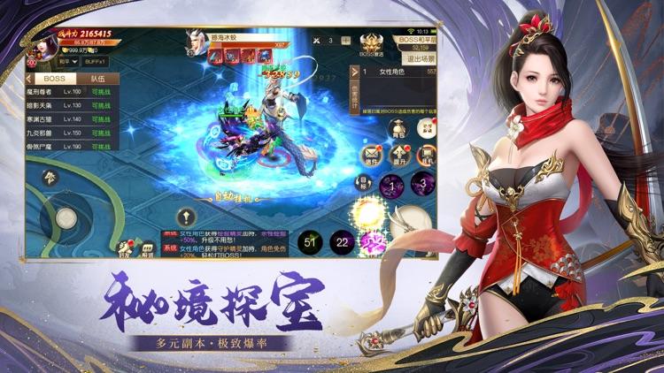 武动六界-正版唯美仙侠游戏 screenshot-3