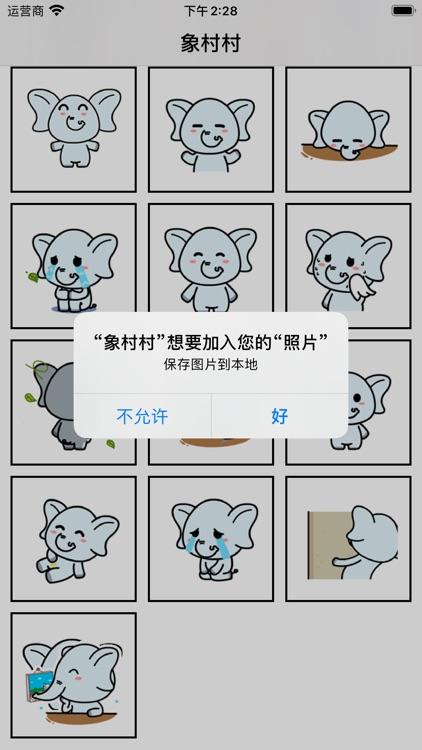 象村村 screenshot-3