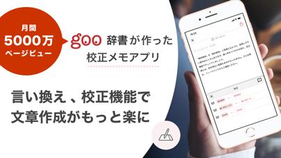 idraft by goo - メモ帳・辞書 screenshot 1