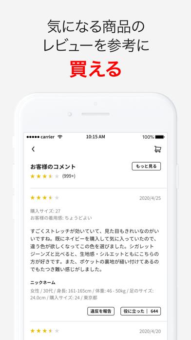 UNIQLOアプリ-ユニクロアプリ ScreenShot6