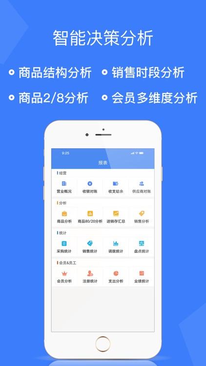 旺铺记-服装进销存库存管理软件 screenshot-8