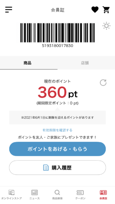 ABC-MARTアプリのおすすめ画像1