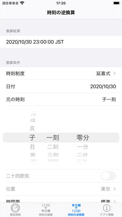 和時計・日本の時刻制度のおすすめ画像5