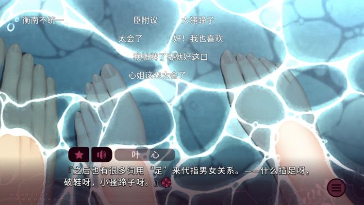 三色绘恋S 假若恋色嫣红 screenshot-5