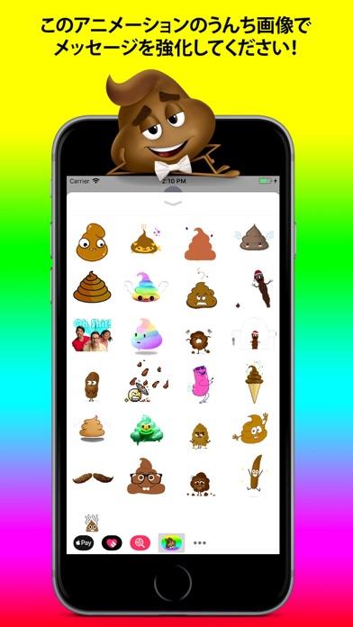 Animated Poop Stickers Proのスクリーンショット1