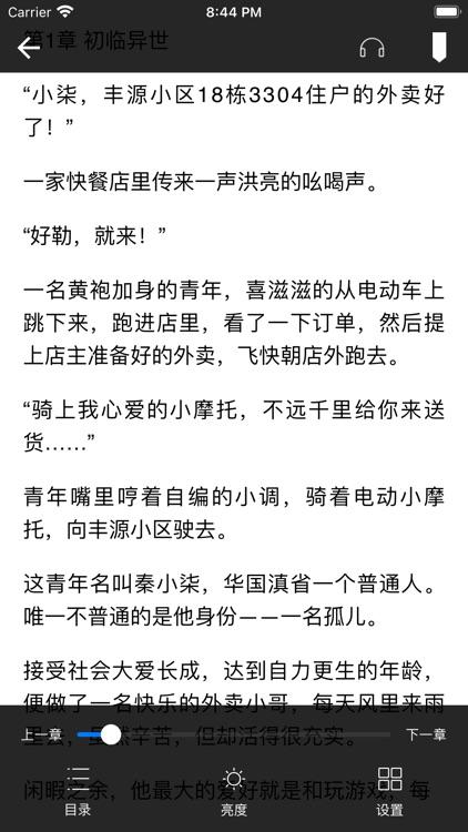 牧云小说-看小说电子书的阅读神器 screenshot-3