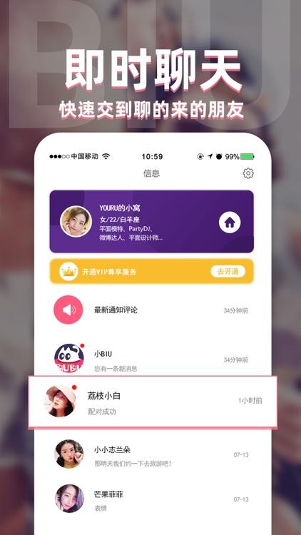 BiuBiu-专属年轻人的颜值社交平台 screenshot-4
