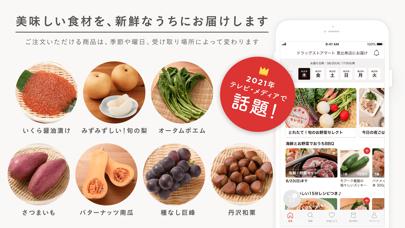 クックパッドマート - 生鮮食品ネットスーパー ScreenShot6