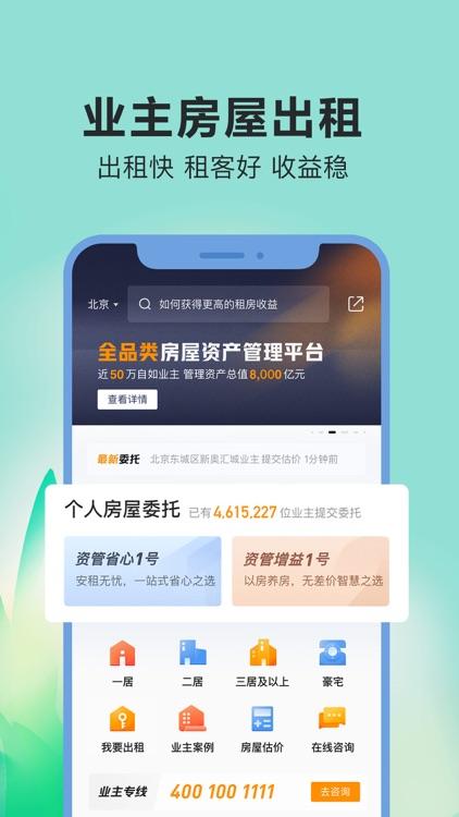 Ziroom Rentals screenshot-5