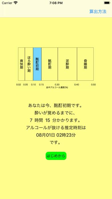 酔っタイマー screenshot 6