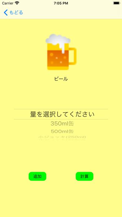 酔っタイマー screenshot 4