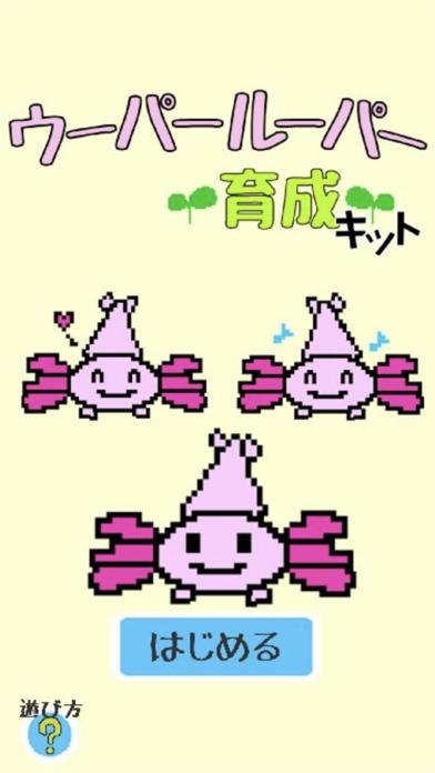 ウーパールーパー育成キット screenshot 1