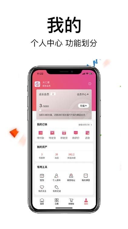 海益汇-海内外会员制优选购物平台 screenshot-4