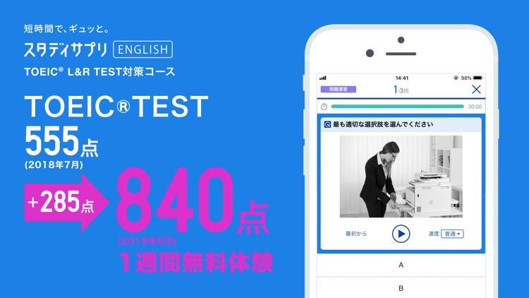 スタディサプリENGLISH TOEIC®L&Rテスト対策 screenshot-7