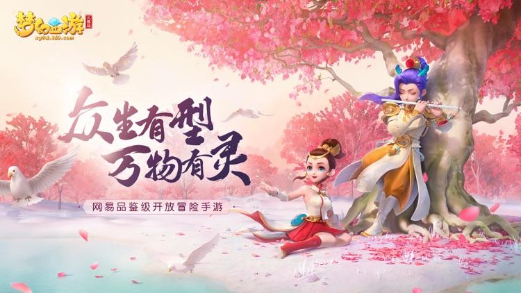 梦幻西游三维版 screenshot-8