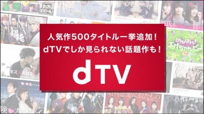 dTV/ディーティービーのおすすめ画像5