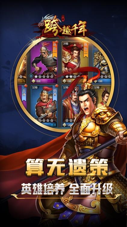 跨越千年-三国策略手游 screenshot-4