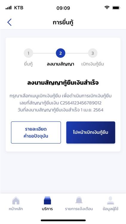 กยศ. Connect