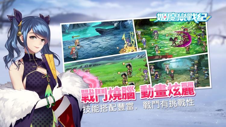 姬魔戀戰紀-三國後宮角色扮演回合制策略手遊 screenshot-3