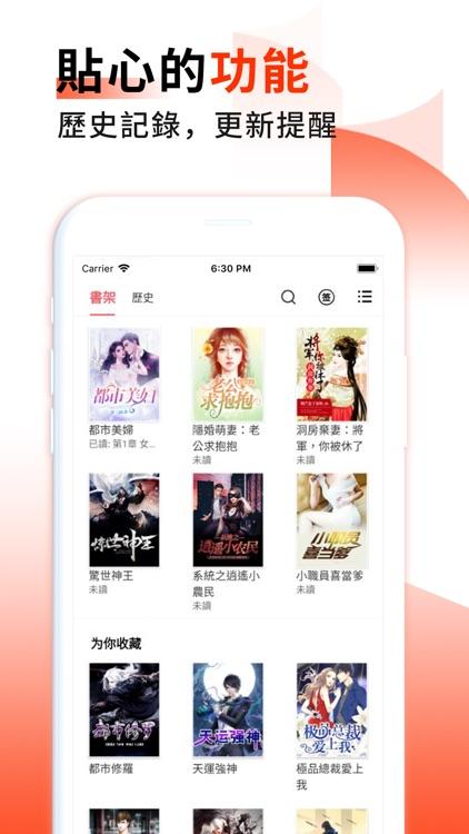 火热小说-看小说电子书大全阅读器 screenshot-4