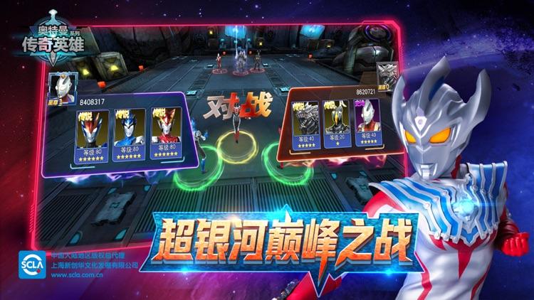 奥特曼传奇英雄 - 5V5对战格斗游戏 screenshot-3