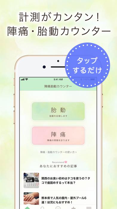 ninaru - 妊娠したら、妊婦さんのための妊娠アプリのおすすめ画像8