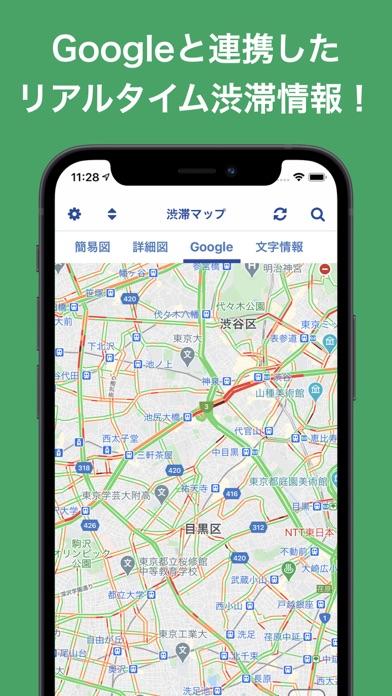 渋滞情報マップ(渋滞・高速道路・渋滞予測) ScreenShot4