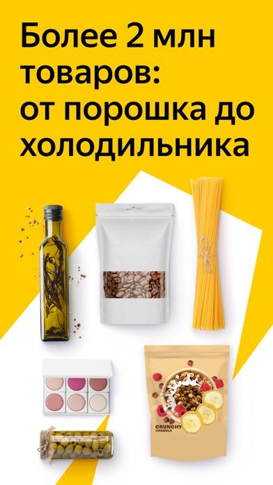 Яндекс.Маркет: здесь покупают для ПК 1
