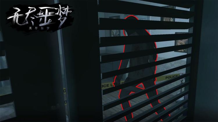 无尽噩梦 - 密室逃脱恐怖解密游戏 screenshot-3