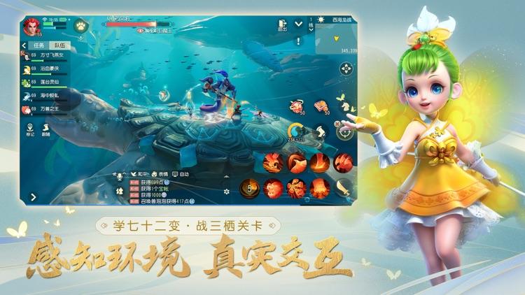 梦幻西游三维版 screenshot-5