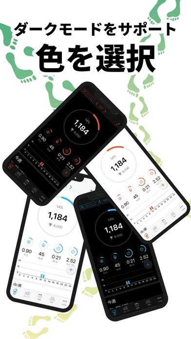 歩数計 Accupedo  シンプル歩数計アプリのおすすめ画像5