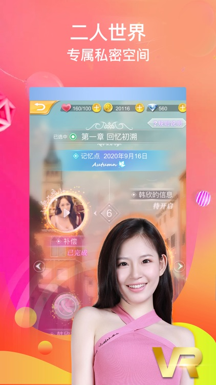恋爱日记-真人美女养成手游 screenshot-7