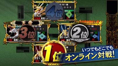 麻雀格闘倶楽部Sp |入門におすすめ! 麻雀 ゲーム ScreenShot1