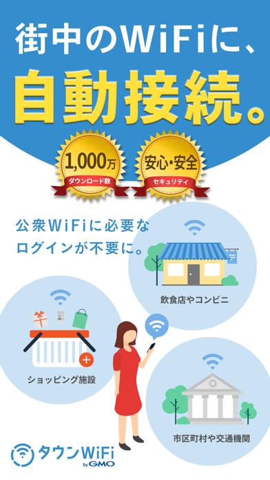 タウンWiFi by GMO WiFi自動接続アプリ ScreenShot0