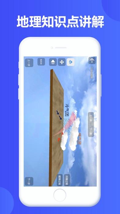 七三课堂 screenshot 9
