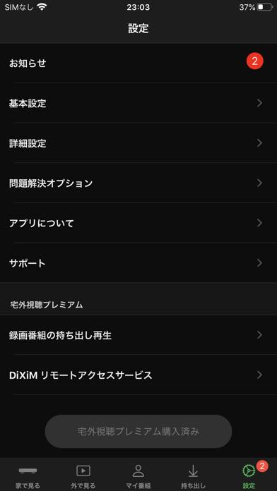 DiXiM Digital TV ScreenShot7