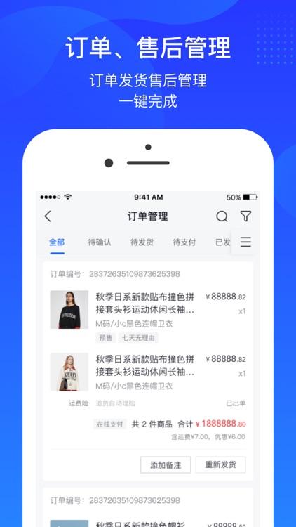 抖店-商家移动工作台 screenshot-4